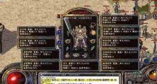 升级火龙传奇里武器攻略(上)
