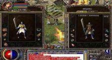 传奇1.85火龙版本的战士不能仗着自己的血防高