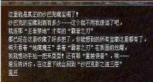 玛法sf单职业的野史之NPC篇•幸运农夫(上)