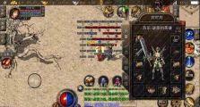 英雄合击传奇私发服的游戏嗜血神兵神SSS在哪里爆出来的?