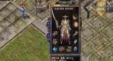 传奇超变版的游戏炼体十五重是怎么升的?