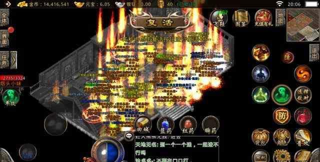 传奇轻变里资深玩家分享道战PK不同组合的技巧 传奇轻变 第1张