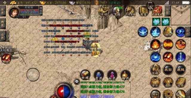 老1.95皓月合击手游下载里玩家谈宝石的用处 1.95皓月合击手游下载 第1张